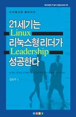 도서 이미지 - 21세기는 리눅스형 리더가 성공한다 : 디지털시대 新리더십