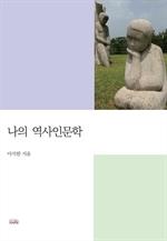 도서 이미지 - 나의 역사인문학