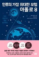 인류의 가장 위대한 모험 : 아폴로 8