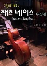 도서 이미지 - 그림으로 배우는 재즈 베이스 - 워킹편