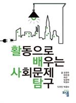 도서 이미지 - 활동으로 배우는 사회문제 탐구