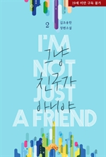 도서 이미지 - 그냥 친구가 아니야