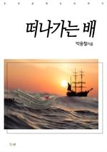 도서 이미지 - 떠나가는 배