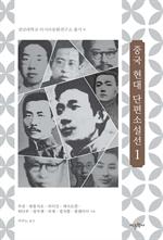 도서 이미지 - 중국 현대 단편소설선