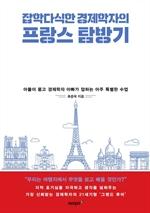 도서 이미지 - 잡학다식한 경제학자의 프랑스 탐방기