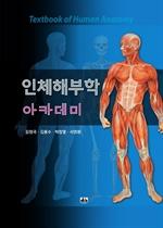도서 이미지 - 인체해부학아카데미