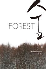 도서 이미지 - Forest (숲)