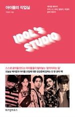 도서 이미지 - 아이돌의 작업실 : 케이팝 메이커 우지, LE, 라비, 방용국, 박경의 음악 이야기