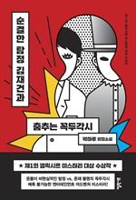 도서 이미지 - 순결한 탐정 김재건과 춤추는 꼭두각시