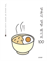 도서 이미지 - 일본식 집밥 레시피 100
