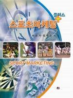 도서 이미지 - 스포츠 마케팅 플러스 (개정판)