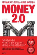 도서 이미지 - MONEY 2.0(머니 2.0)