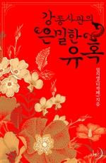 도서 이미지 - 강 종사관의 은밀한 유혹