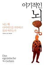 도서 이미지 - 이기적인 뇌