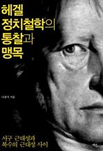 도서 이미지 - 헤겔 정치철학의 통찰과 맹목