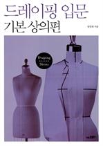 도서 이미지 - 드레이핑 입문 기본 상의편