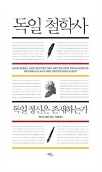 도서 이미지 - 독일 철학사