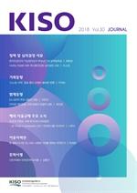 도서 이미지 - KISO 저널 제30호