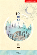 도서 이미지 - 숲바다
