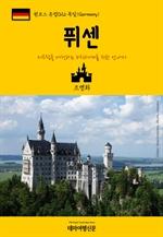 도서 이미지 - 원코스 유럽026 독일 퓌센 서유럽을 여행하는 히치하이커를 위한 안내서