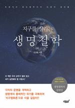 도서 이미지 - 지구를 살리는 생명철학