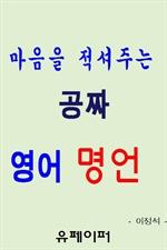 도서 이미지 - [무료] 마음을 적셔주는 공짜 영어 명언