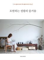 도서 이미지 - 표현하는 생활의 즐거움