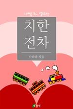 도서 이미지 - 치한 전차 : 한뼘 BL 컬렉션 227