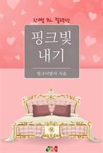 도서 이미지 - 핑크빛 내기 : 한뼘 BL 컬렉션 230