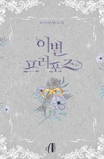 도서 이미지 - [GL] 이별 프러포즈