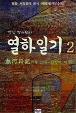 도서 이미지 - 연암 박지원의 열하일기 2