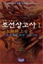 도서 이미지 - 단재 신채호의 조선상고사 1
