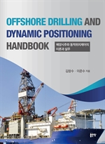 도서 이미지 - OFFSHORE DRILLING AND DYNAMIC POSITIONING HANDBOOK