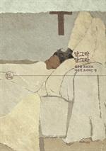 도서 이미지 - (월간 정여울) 달그락달그락