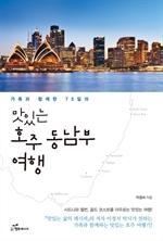 도서 이미지 - 맛있는 호주 동남부 여행