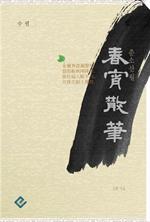 도서 이미지 - 춘소산필(春宵散筆)
