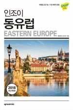 도서 이미지 - 인조이 동유럽 (2018)