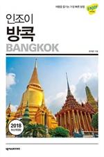 도서 이미지 - 인조이 방콕 (2018)