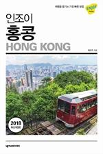 도서 이미지 - 인조이 홍콩 (2018)