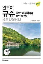 도서 이미지 - 인조이 규슈 (2018)