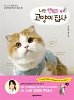 도서 이미지 - 나는 행복한 고양이 집사