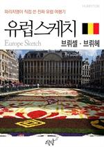 도서 이미지 - 파리지앵이 직접 쓴 진짜 유럽여행기 - 유럽스케치 브뤼셀, 브뤼헤 편