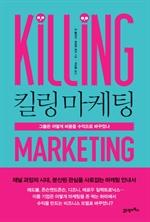 도서 이미지 - 킬링 마케팅