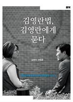 도서 이미지 - 김영란법, 김영란에게 묻다