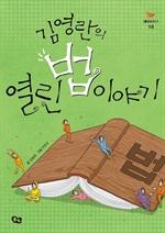 도서 이미지 - 김영란의 열린 법 이야기