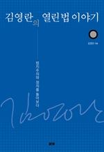 도서 이미지 - 김영란의 열린 법 이야기 : 법치주의와 정의를 돌아보다
