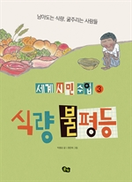 도서 이미지 - 식량 불평등