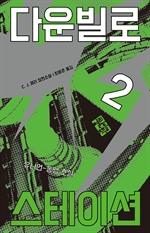 도서 이미지 - 다운빌로 스테이션 2