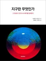 도서 이미지 - 지구란 무엇인가 (개정판)