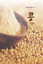 도서 이미지 - (농업기술길잡이 116) 콩